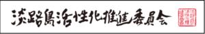 http://www.npoawajishima.com